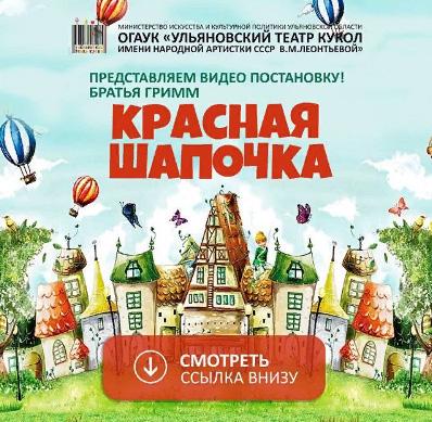 """""""Сказка в дом"""" от Кукольного театра, читка сказки """"Красная шапочка"""""""