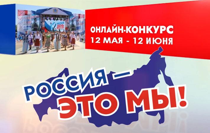 Онлайн-конкурс «Россия - это мы»