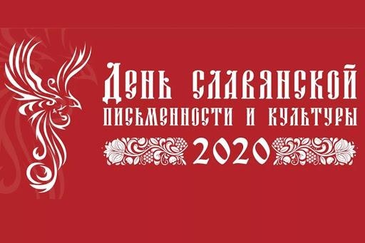 Онлайн-трансляция концертной программы «Танцуй и пой, моя Россия» ко Дню славянской письменности и культуры