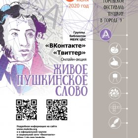 Онлайн-фестиваль «Пушкин в городе У.»