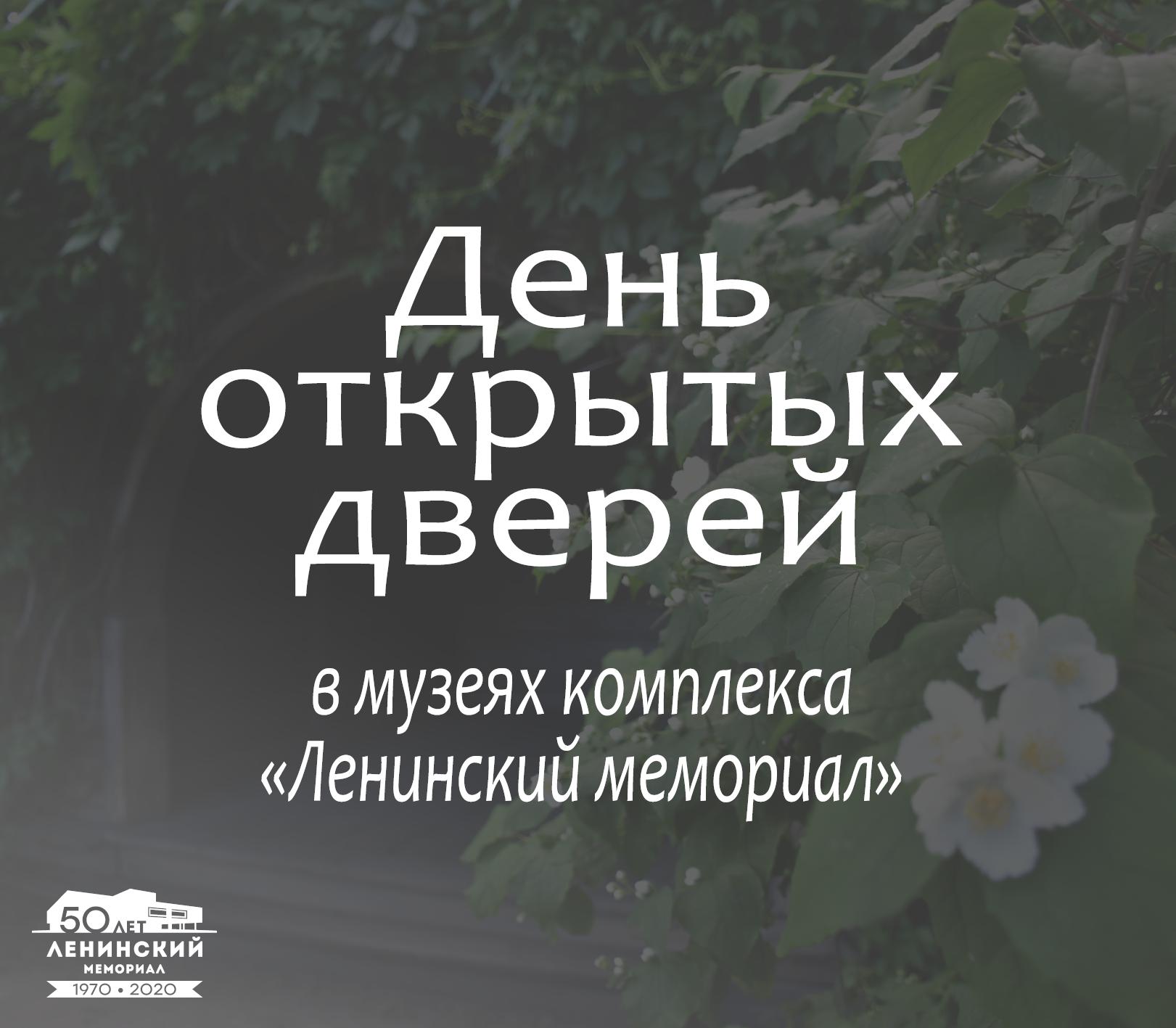 День открытых дверей в музеях комплекса Ленинского мемориала