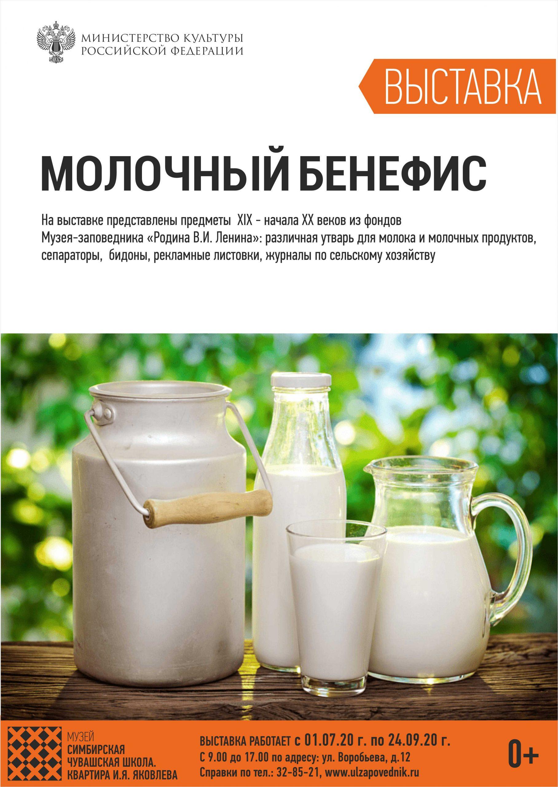 Выставка «Молочный бенефис» в в музее «Симбирская чувашская школа. Квартира И. Я. Яковлева»