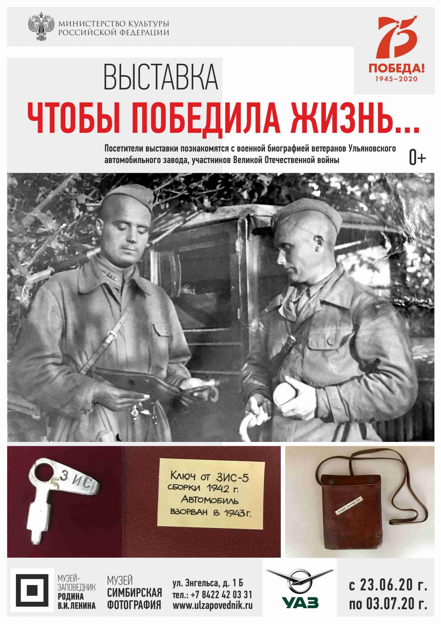 Выставка «Чтобы победила жизнь…» в музее «Симбирская фотография»
