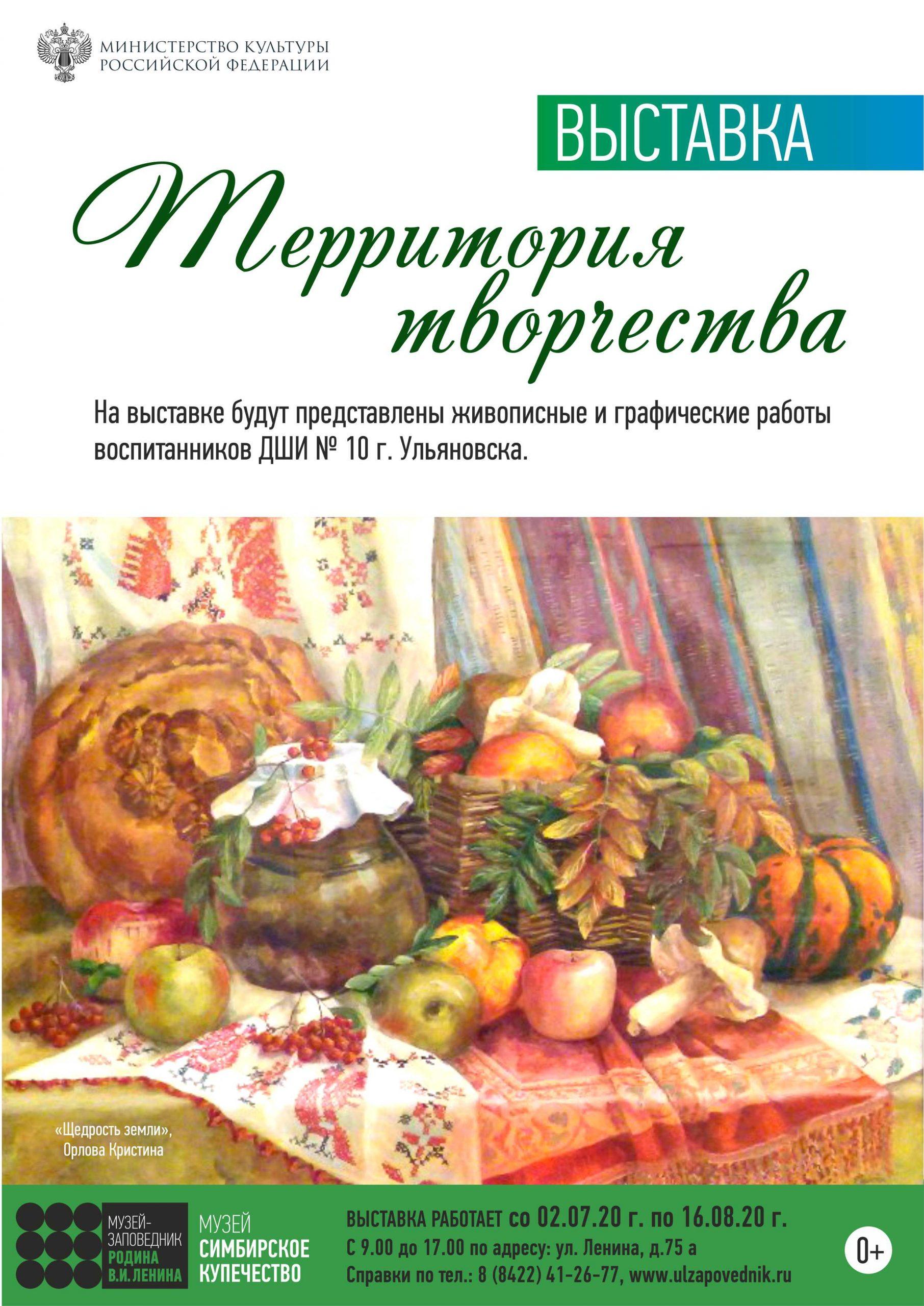 Выставка «Территория творчества» @ в музее «Симбирское купечество» (ул. Ленина, д. 75а)