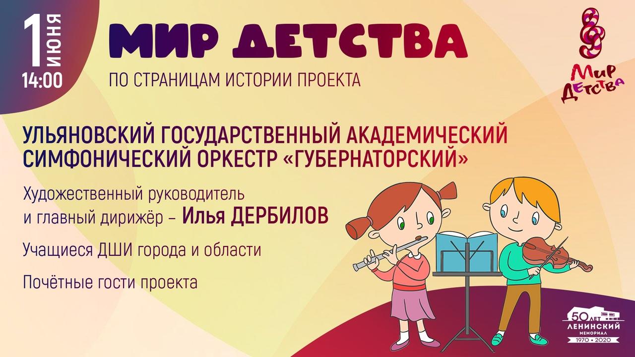 """Онлайн гала-концерт """"Мир детства"""""""