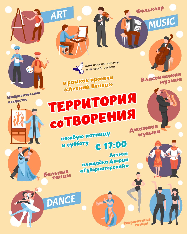 """""""Территория соТворения"""" программа натанцевальной площадке ДК Губернаторский"""