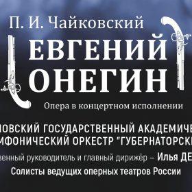 Онлайн-концерт