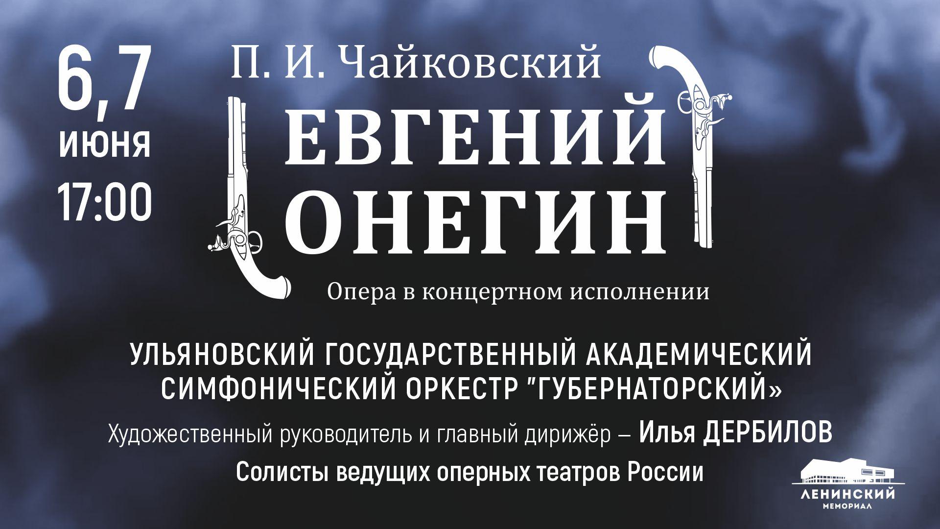 "Онлайн-концерт ""П. И. Чайковский. Евгений Онегин"""