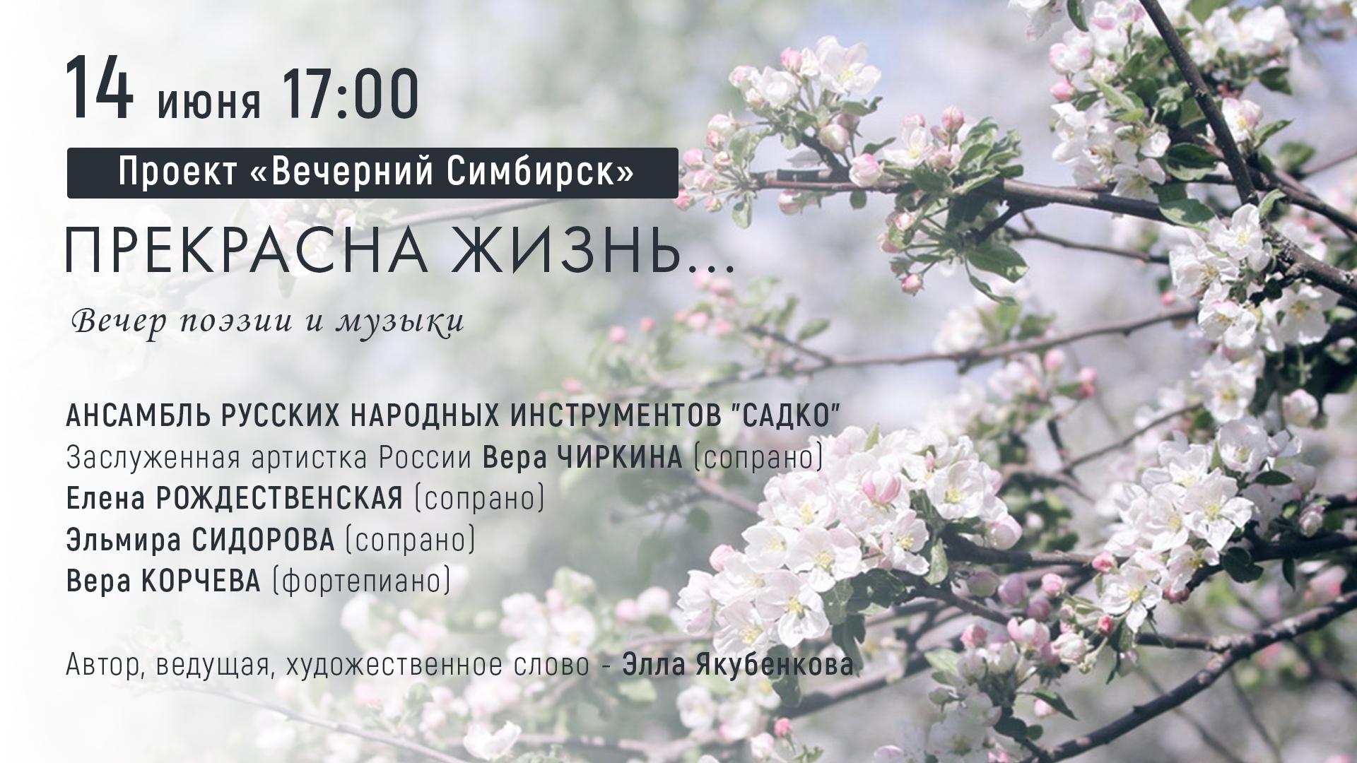 Онлайн проект «Вечерний Симбирск», литературно-музыкальный вечер