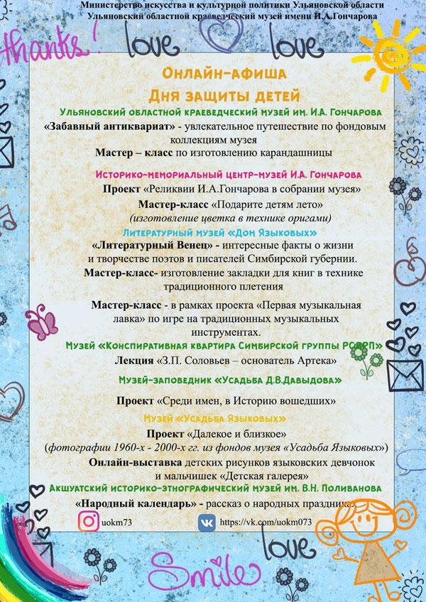 Программа онлайн-мероприятий в  музеях ко Дню защиты детей