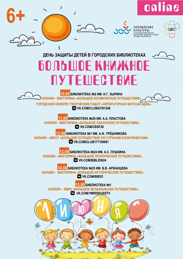 Программа празднования Дня защиты детей  в библиотеках города