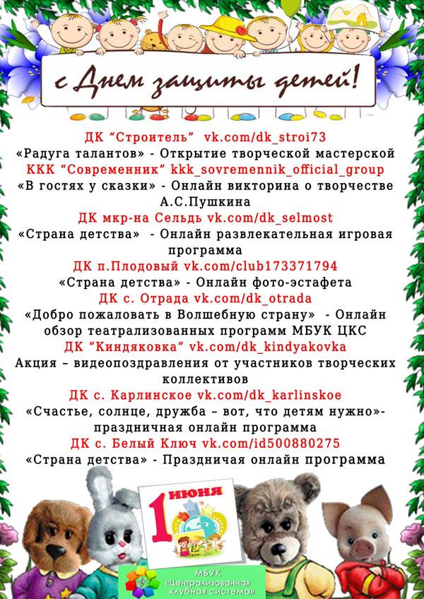 Програма в ДК города ко Дню защиты детей