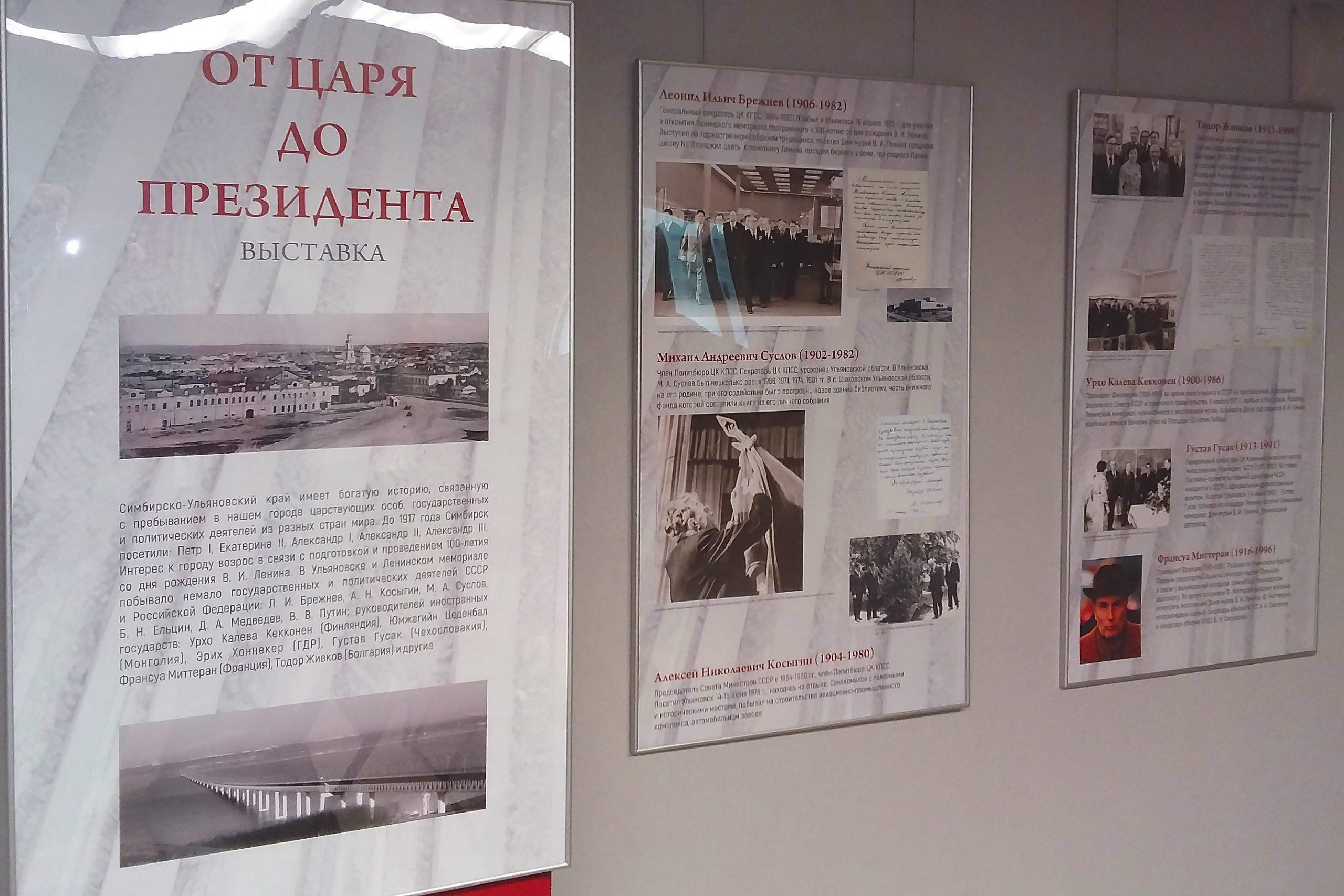 Выставка «От царя до президента» в Доме-музее В.И. Ленина