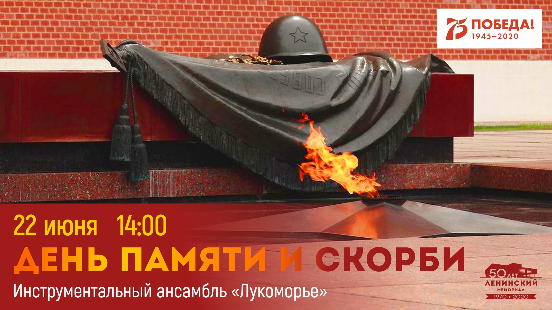 Программа на сайте Ленинского мемориала ко Дню памяти и скорби, концерт ансамбля «Лукоморье»
