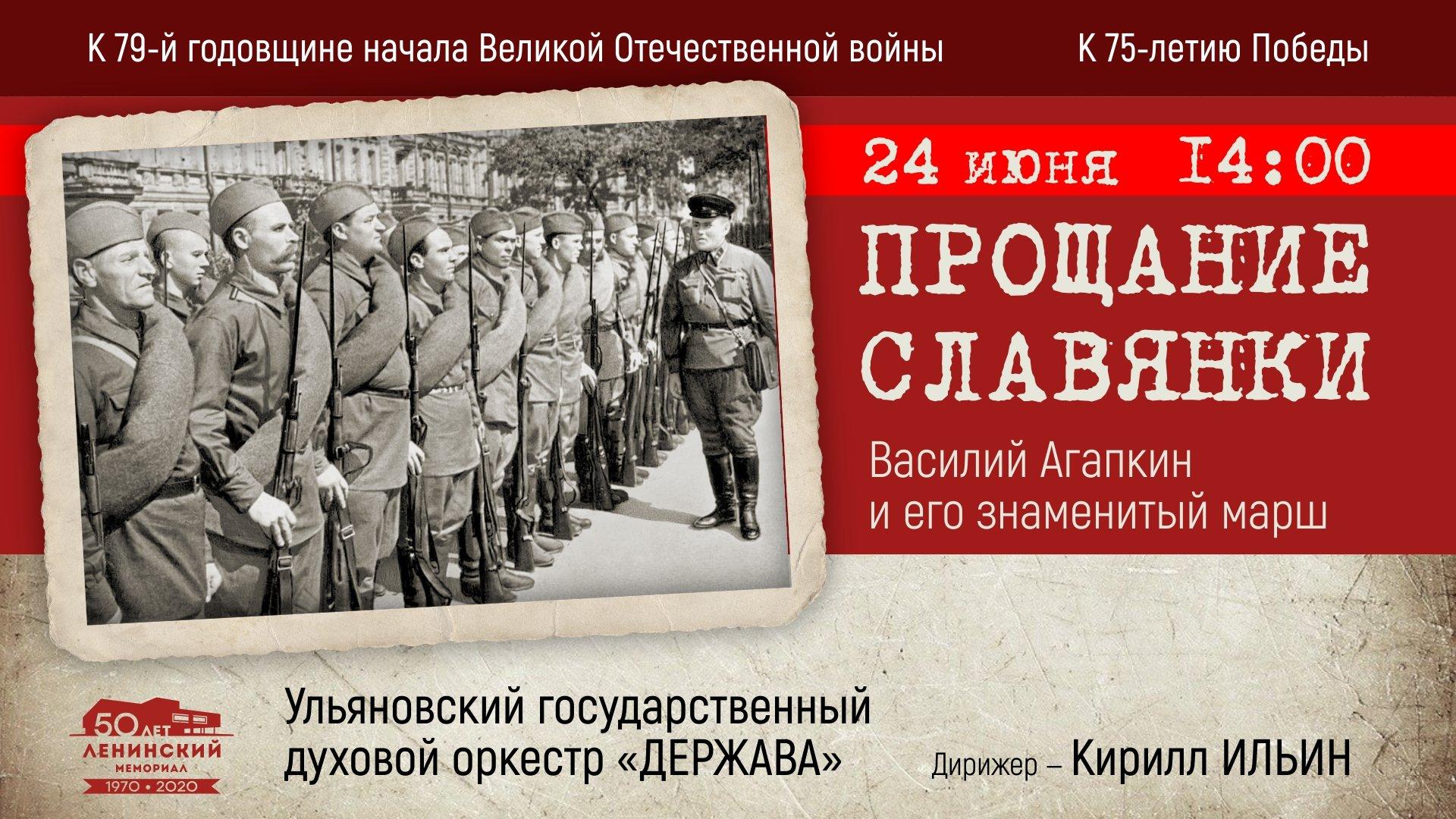 Концертная онлайн-программа «Прощание славянки»