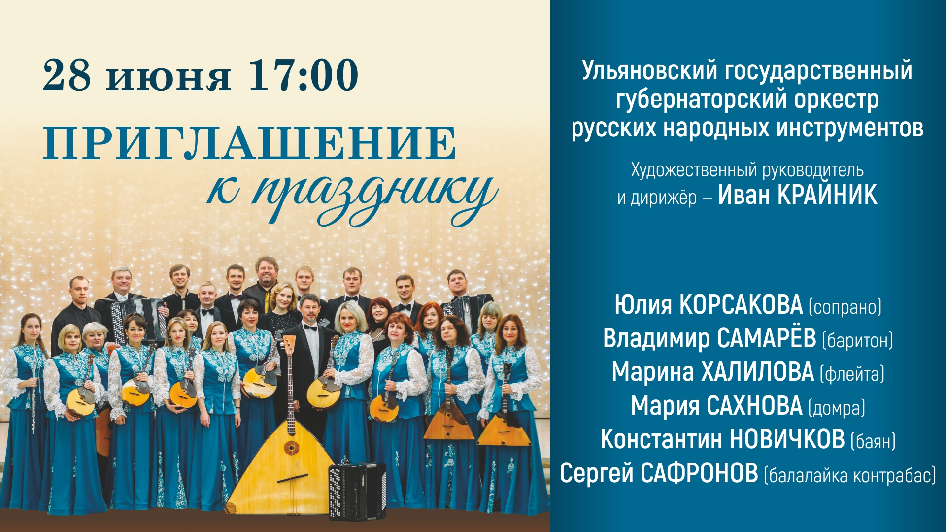 """Онлайн-концерт """"Приглашение к празднику"""""""
