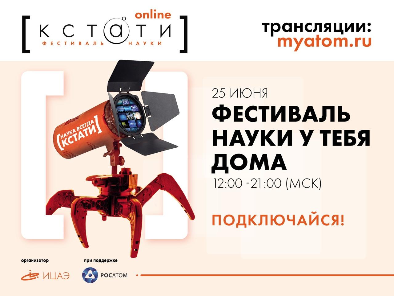 """Фестиваль науки """"Кстати"""""""
