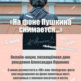 Онлайн-акция от Аксаковки