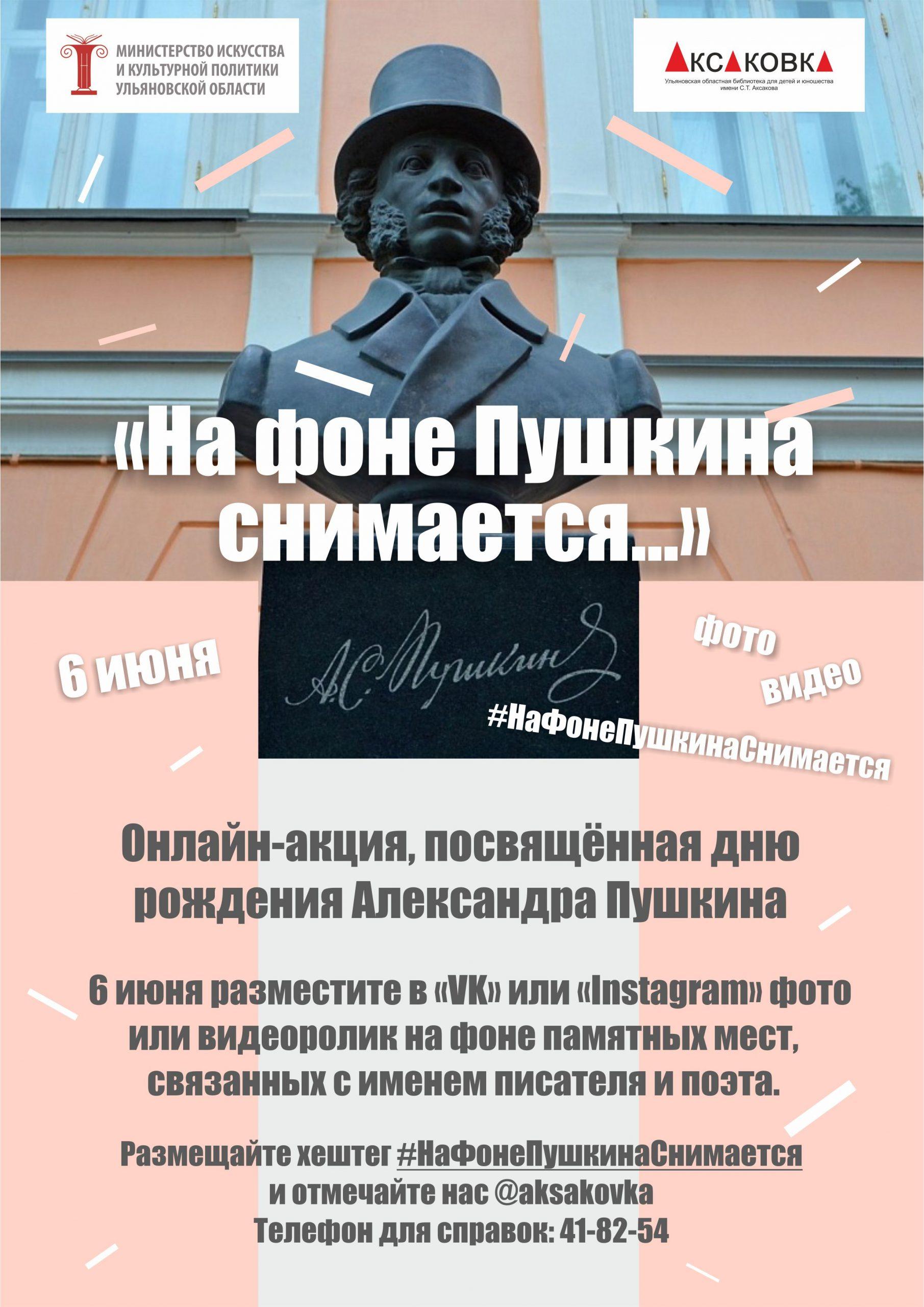 """Онлайн-акция от Аксаковки """"На фоне Пушкина снимается…"""""""