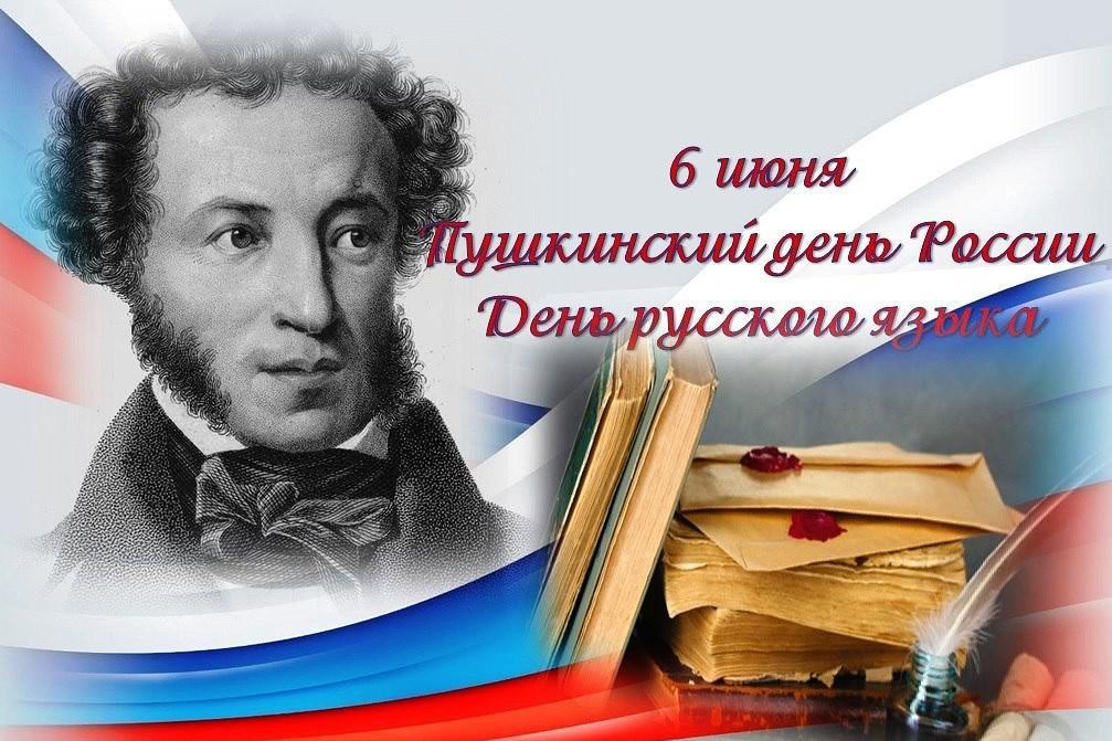 Онлайн-мероприятия посвященные 221-й годовщине со дня рождения Александра Пушкина