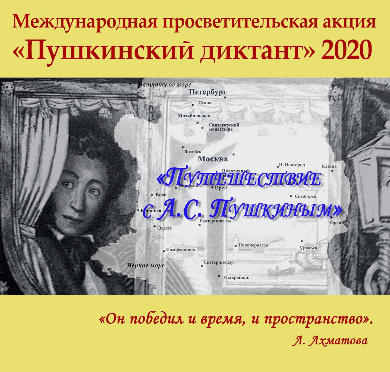 """Международная просветительская акция """"Пушкинский диктант 2020"""""""