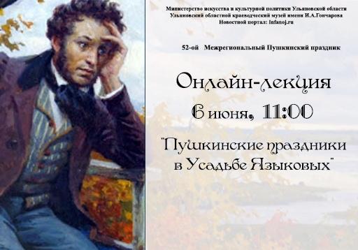 Онлайн-лекция «Пушкинские праздники вУсадьбе Языковых»