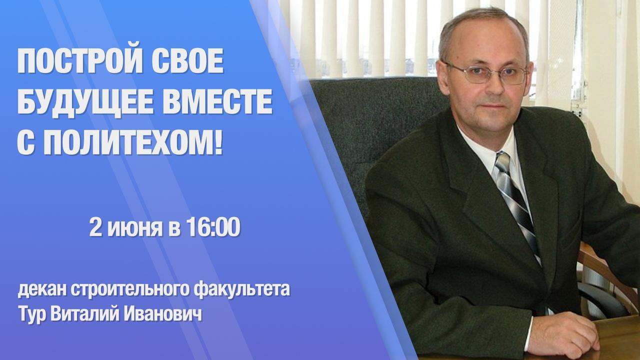 Прямой эфир с деканом строительного факультета УлГТУ Виталием Ивановичем Туром