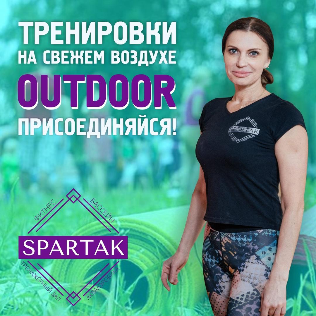 Тренировки на свежем воздухе от тренеров Фитнес-клуба «Спартак»