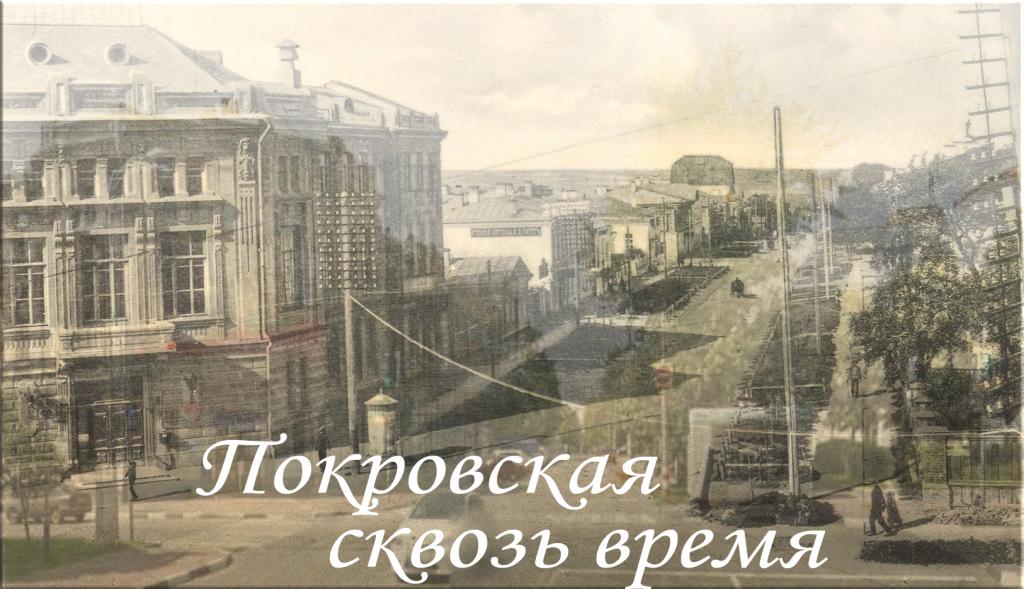 Городская пешеходная экскурсия «Покровская сквозь время»