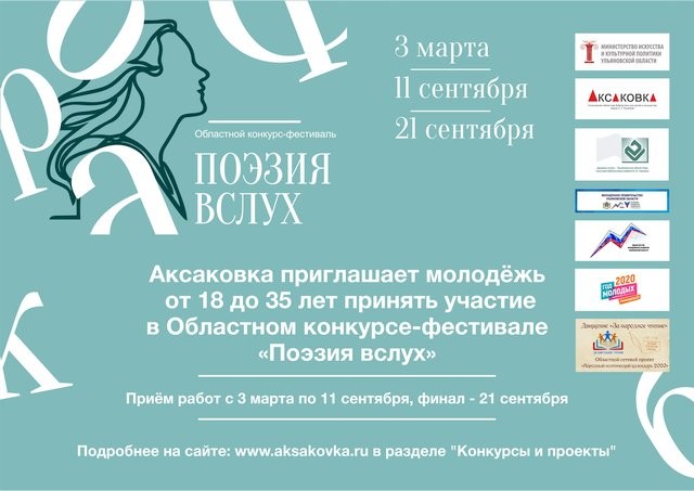 "Онлайн-конкурс чтецов ""Поэзия вслух"""