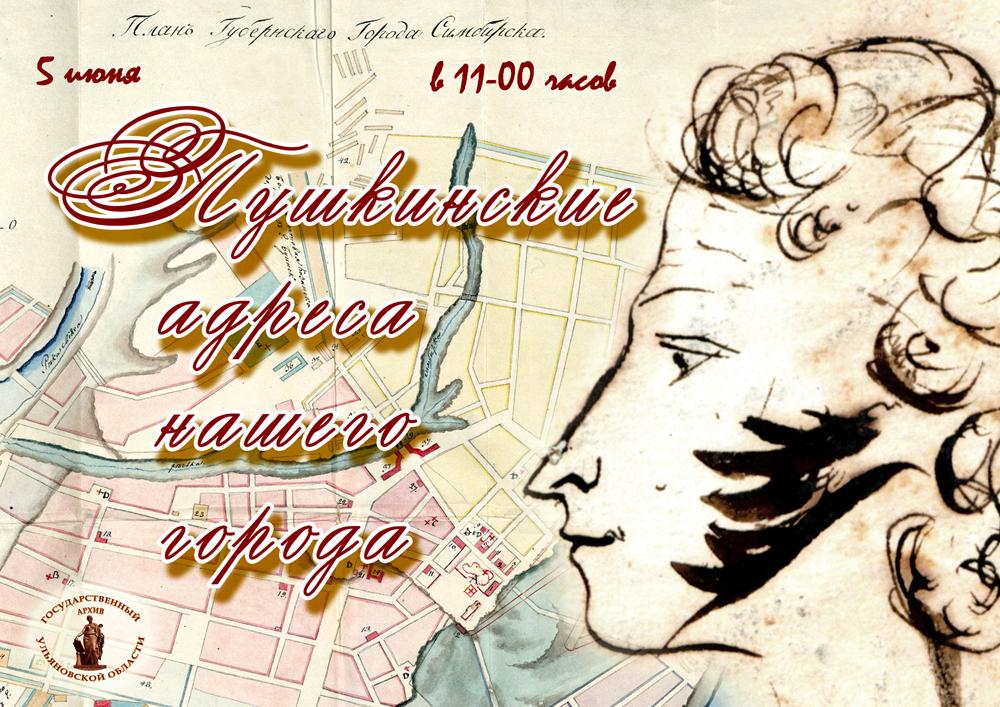 """Виртуальная экскурсия """"Пушкинские адреса нашего города"""""""
