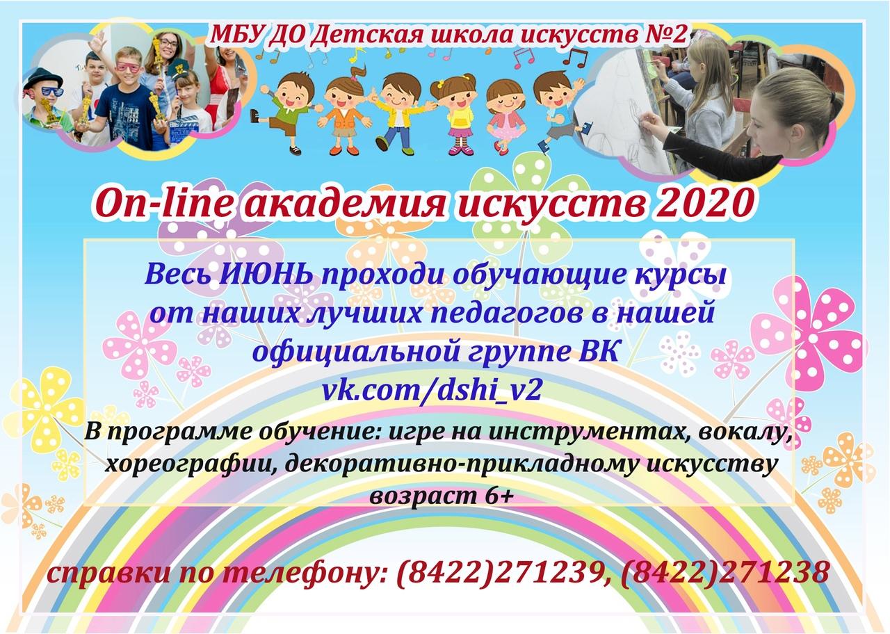 Летняя академия искусств 2020 в ДШИ города, онлайн-программа на июнь