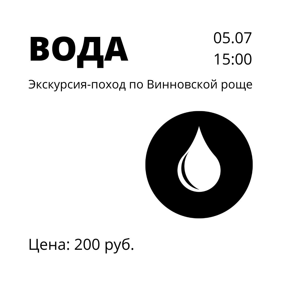 """Экскурсия-поход в Винновскую рощу """"Вода"""" @ Винновская роща"""