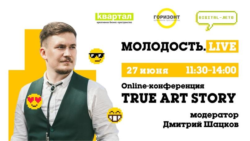 Online-конференция «True Art Story» с Дмитрием Шацковым, Ксенией Бердниковой, Михаилом Капитоновым и Владимиром Никишиным