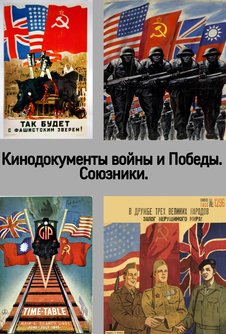 Онлайн-лекция «Кинодокументы войны и Победы. Союзники»