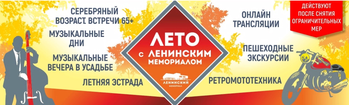 Лето с Ленинским — 2020