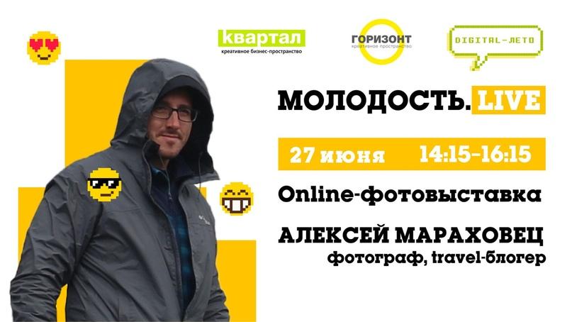 Онлайн-Фотовыставка фотографа и трэвел-блогера Алексея Мараховца