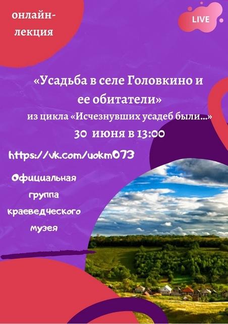 Онлайн-лекция «Усадьба в селе Головкино и ее обитатели» из цикла «Исчезнувших усадеб были…»