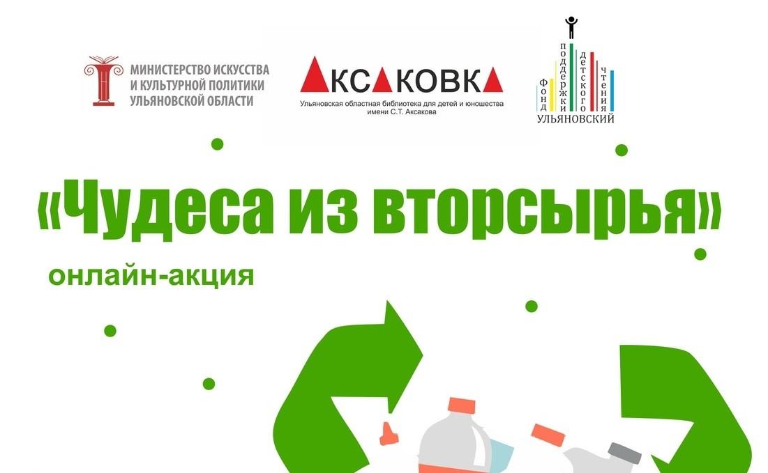 "Онлайн-акция от Аксаковки ""Чудеса из вторсырья"""