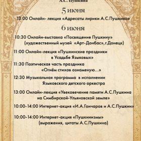52-ой региональный Пушкинский праздник в Краеведческом музее, программа