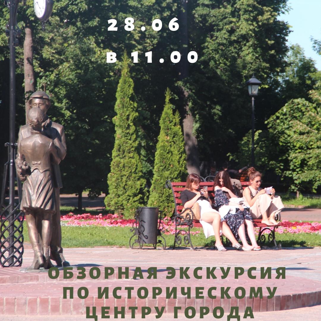 Обзорная пешеходная экскурсия по историческому центру города
