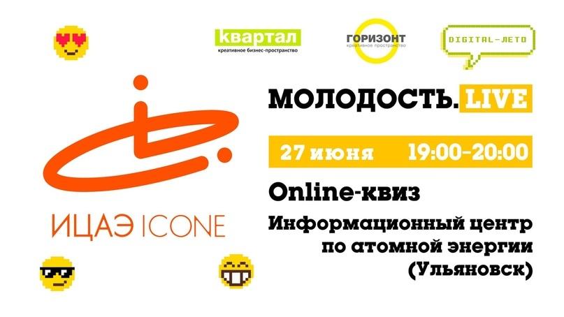 Квиз от партнёров креативного пространства «Горизонт» - ИЦАЭ г. Ульяновска