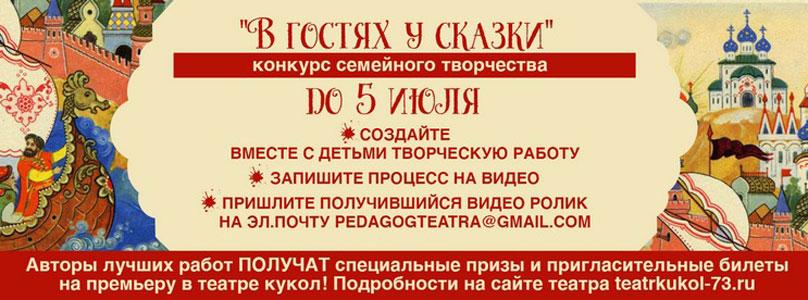 Конкурс семейного творчества «В гостях у сказки» от Ульяновского театра кукол