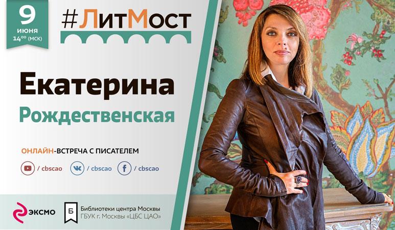 #ЛитМост с Екатериной Рождественской, онлайн-встреча