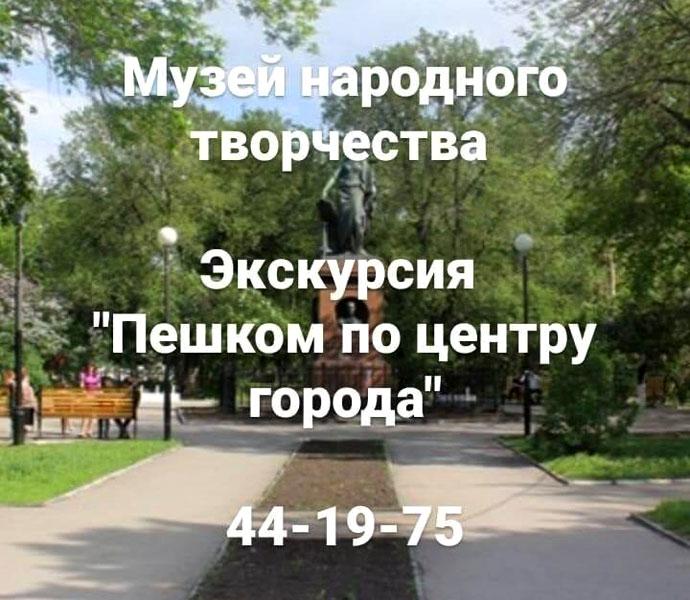 Обзорная экскурсия от Музея народного творчества «Пешком по центру города»