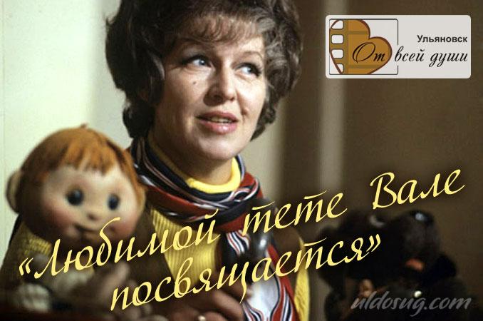 Конкурс МультДебют «Любимой тёте Вале посвящается»