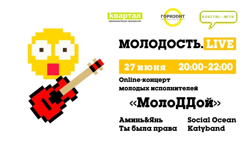 Онлайн-концерт молодых исполнителей «МолоДДой»