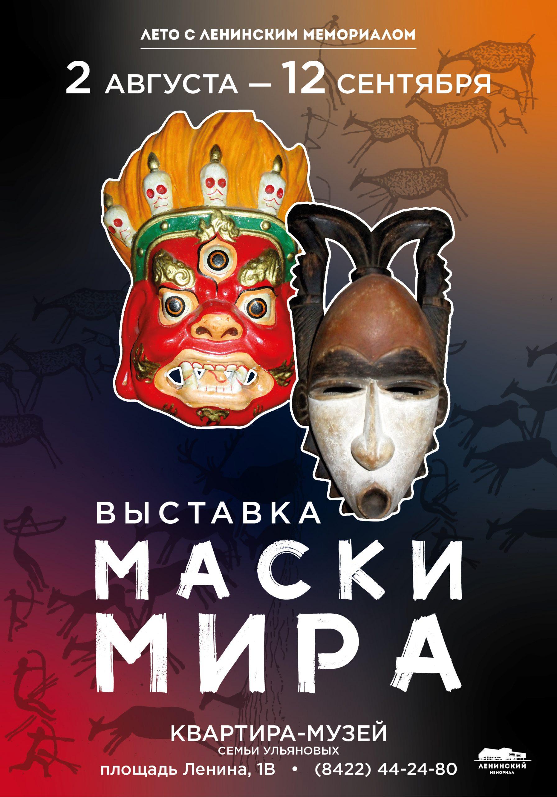 Выставка «Маски Мира» @ в экспозиционном зале Квартиры-музея семьи Ульяновых (пл. Ленина, 1в, цокольный этаж)