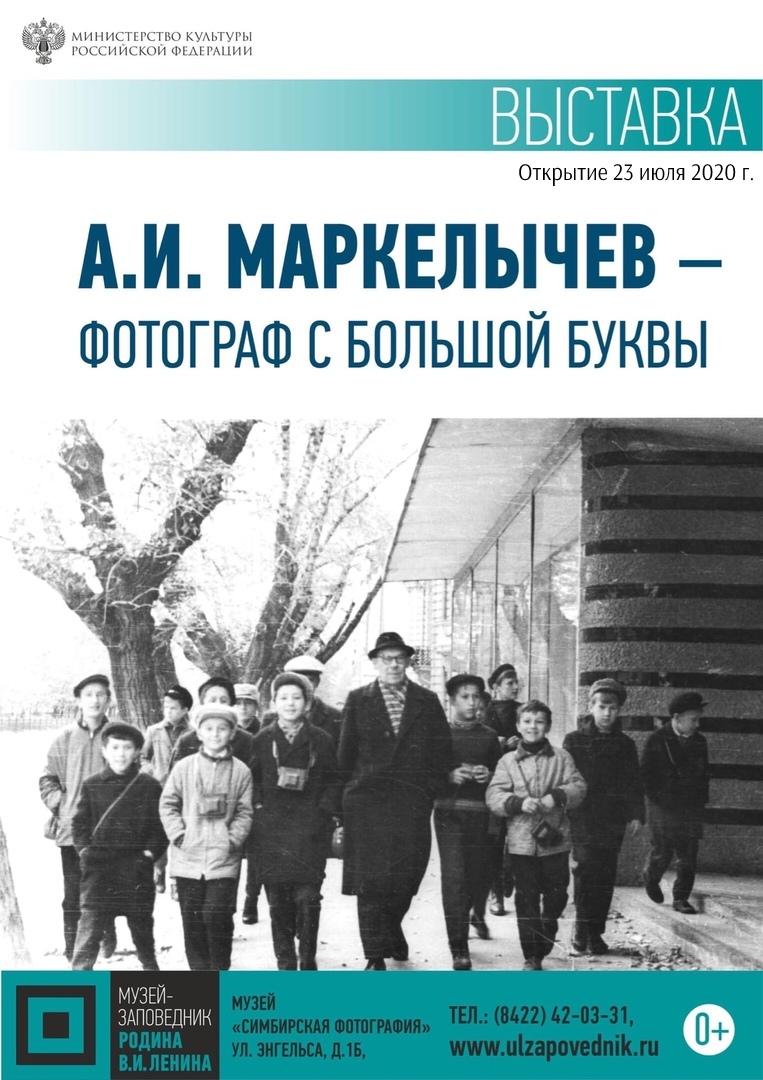 Выставка «А. И. Маркелычев – Фотограф с большой буквы» @ в музее «Симбирская фотография» (ул. Энгельса, д. 1б)