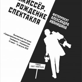 Открытие выставки «Режиссёр. Рождение спектакля».  Проект фотографа Александра Иванишина